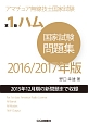 アマチュア無線技士国家試験用 第1級 ハム 国家試験問題集 2016/2017
