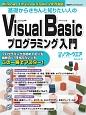 基礎からきちんと知りたい人の Visual Basicプログラミング入門 Windows10/Visual Studio20