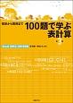 100題で学ぶ表計算<第3版> 初歩から実用まで