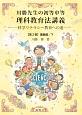 川勝先生の初等中等理科教育法講義-科学リテラシー教育への道- 講義編(下) (2)