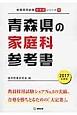青森県の家庭科 参考書 2017