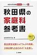 秋田県の家庭科参考書 2017