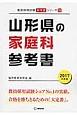 山形県の家庭科 参考書 2017