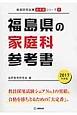福島県の家庭科参考書 2017