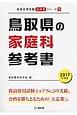鳥取県の家庭科参考書 2017