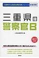 三重県の公務員試験対策シリーズ 三重県の警察官B 教養試験 2017