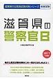 滋賀県の公務員試験対策シリーズ 滋賀県の警察官B 教養試験 2017