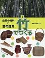 自然の材料と昔の道具 竹でつくる (1)