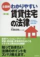全図解・わかりやすい賃貸住宅の法律<第4版>