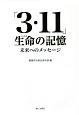 「3・11」生命-いのち-の記憶 未来へのメッセージ
