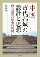 中国古代都城の設計と思想 円丘祭祀の歴史的展開