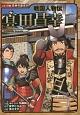 真田昌幸 戦国人物伝 コミック版日本の歴史50