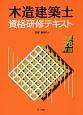 木造建築士 資格研修テキスト 平成28年