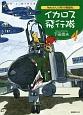 イカロス飛行隊 Nobさんの飛行機画帖 (4)