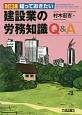 建設業の労務知識Q&A<改訂3版> 知っておきたい