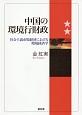 中国の環境行財政 社会主義市場経済における環境経済学