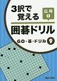 3択で覚える囲碁ドリル 応用 GO・碁・ドリル9 (1)