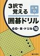 3択で覚える囲碁ドリル 応用 GO・碁・ドリル10 (2)