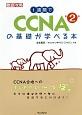 1週間でCCNAの基礎が学べる本<第2版>