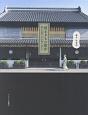 埼玉きもの散歩 絹の記憶と手仕事を訪ねて