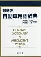 自動車用語辞典<最新版>
