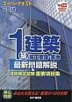1級 建築施工管理・実地 最新問題解説&技術検定試験重要項目集 スーパーテキスト 平成28年