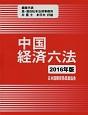 中国経済六法 2016