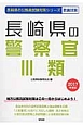 長崎県の公務員試験対策シリーズ 長崎県の警察官3類 教養試験 2017