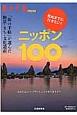 死ぬまでに行きたい!ニッポン100 旅の手帖mini