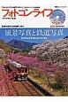 フォトコンライフ 風景写真と鉄道写真 フォトコンテスト専門マガジン(65)