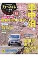 カーネル 2016春 車中泊を楽しむ雑誌(28)