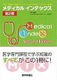 メディカルインデックス<第2版> CBT・国試・卒試・プライマリケア対応/コアカリ準