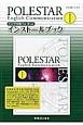 POLESTAR English Communication1 インストールブック