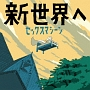 新世界へ(DVD付)