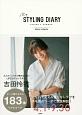 吉田怜香スタイリングブック「my STYLING DIARY SPRING&SUMMER」