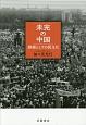 未完の中国 課題としての民主化