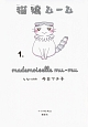 猫嬢ムーム (1)