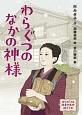 わらぐつのなかの神様 はじめてよむ日本の名作絵どうわ