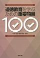 道徳教育を学ぶための重要項目100
