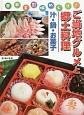 ご当地グルメと郷土料理 汁・鍋・お菓子 日本全国味めぐり!