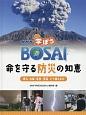 NHK 学ぼうBOSAI 命を守る防災の知恵 噴火・台風・竜巻・落雷 どう備えるか