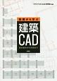 基礎から学ぶ建築CAD 基本操作から作図まで
