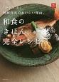 和食のきほん、完全レシピ 「分とく山」野崎洋光のおいしい理由。