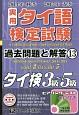 実用 タイ語検定試験 過去問題と解答 タイ検3級~5級 2014秋~2015春 (13)
