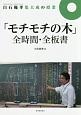 「モチモチの木」全時間・全板書 白石範孝集大成の授業
