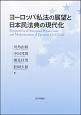 ヨーロッパ私法の展望と日本民法典の現代化