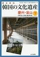 歴史探訪 韓国の文化遺産(下) 慶州・釜山