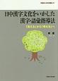 日中漢字文化をいかした漢字・語彙指導法 「覚える」から「考える」へ