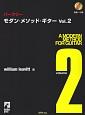 バークリー/モダンメソッドギター 模範演奏CD付 (2)
