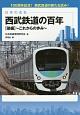 日本の会社 西武鉄道の百年(後) ~これからの歩み~ 100周年記念!西武鉄道の新たな試み!